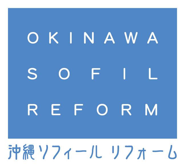 沖縄ソフィールリフォーム