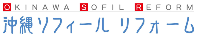 沖縄ソフィール