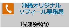 沖縄オリジナルソフィール事務局