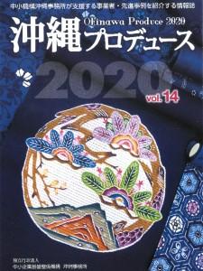沖縄2020