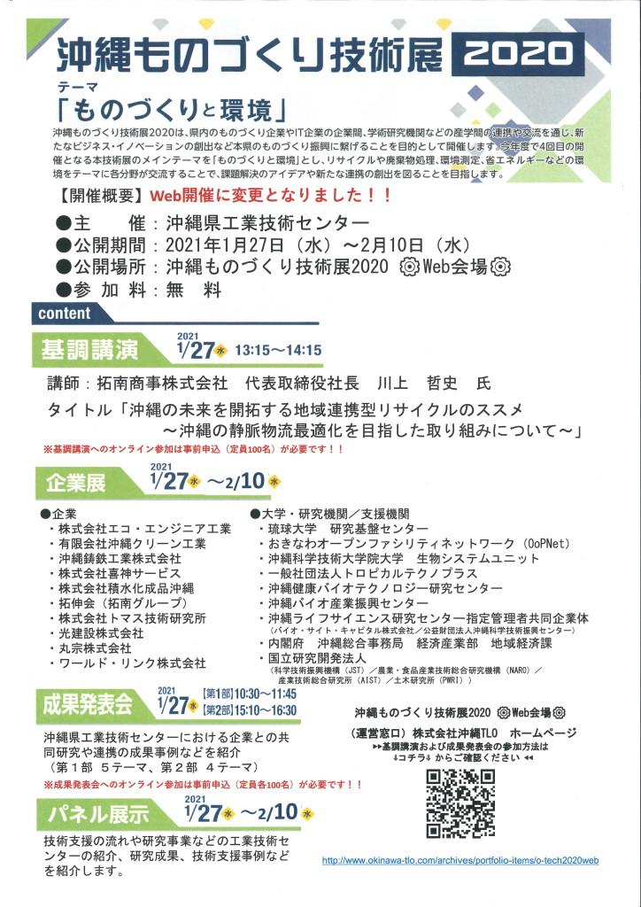 沖縄ものづくりWeb開催